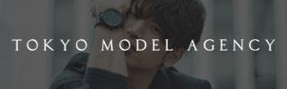 フリーモデル一覧サイトTOKYO MODEL AGENCY